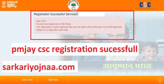 csc pmjay registration sucessfull