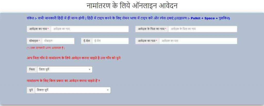 bhoomi nimantaran application form