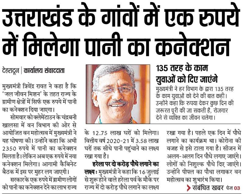 Uttarakhand RS 1 Tap Water Connection Scheme