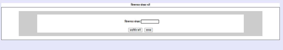 UP Ration Card online