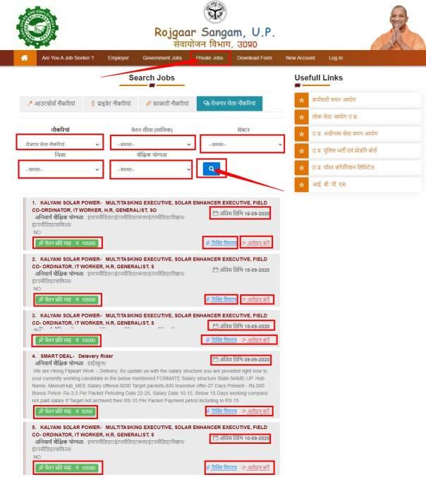 Rojgar Sangam UP Private Jobs