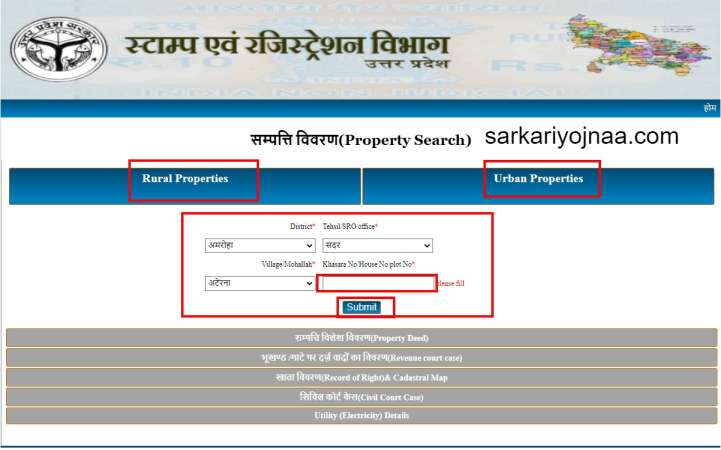 IGRS UP सम्पत्ति विवरण(Property Search) , igrsup.gov.in