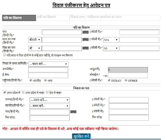 IGRSUP UP marriage registration Form
