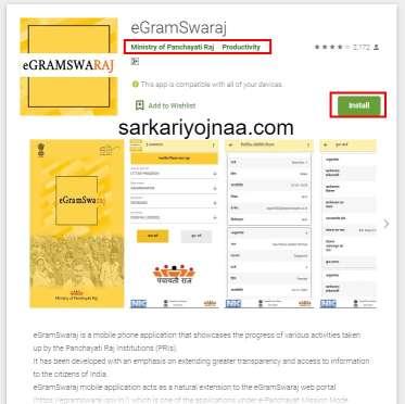 egram swaraj app, panchayati raj