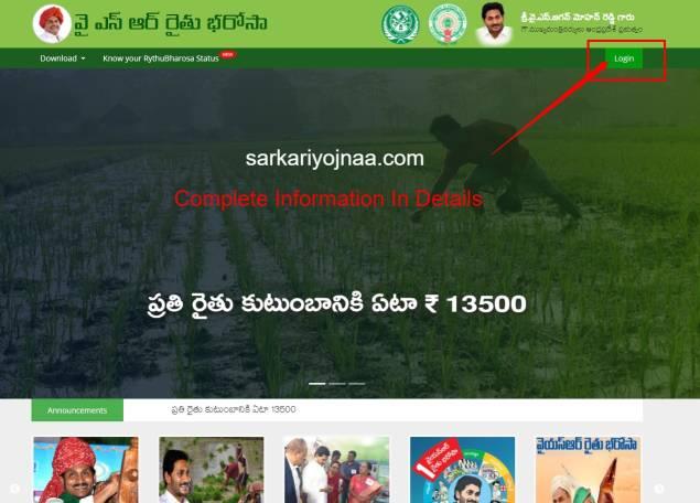 YSR Rythu Bharosa farmers List