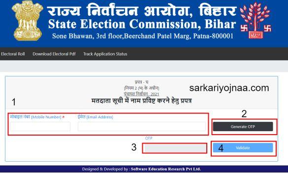 Adding Name in Panchayat Voter List
