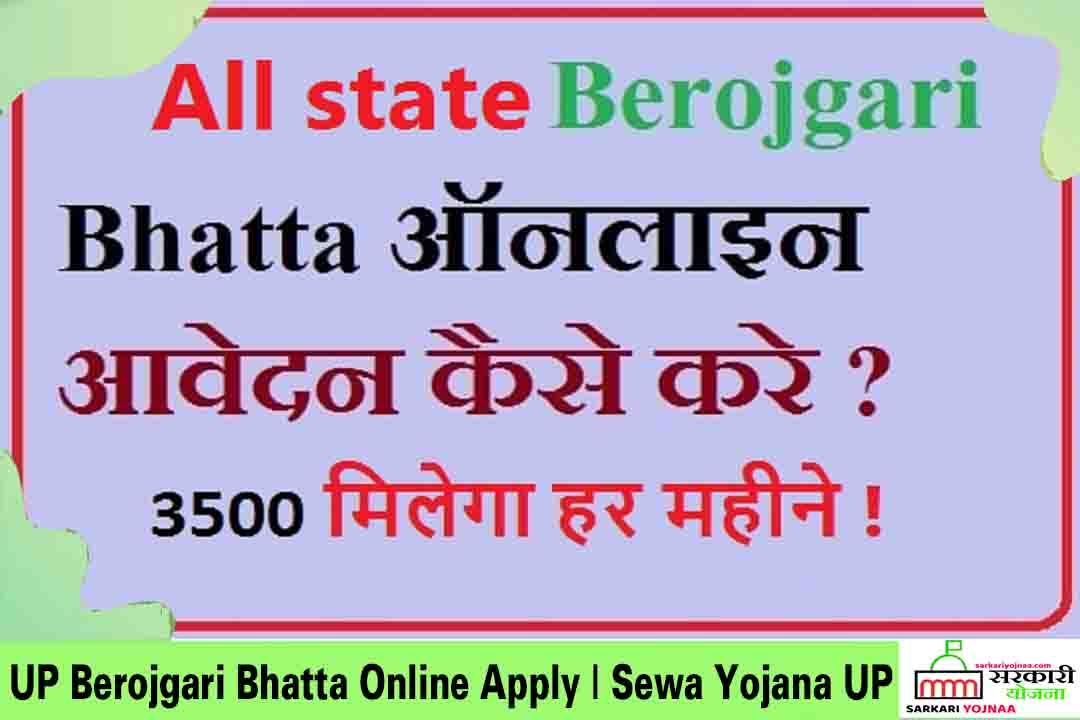 Berojgari Bhatta Online Apply 2021