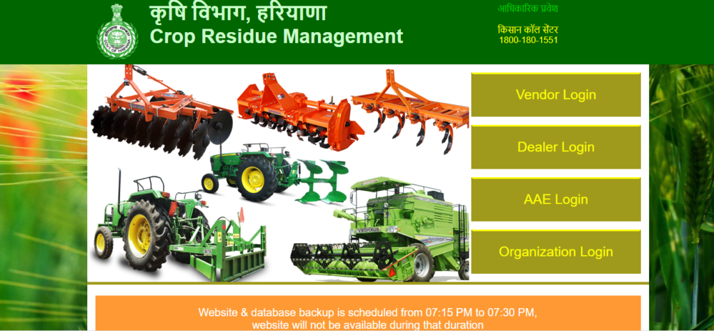 Haryana Krishi Yantra Anudan Yojana , हरियाणा कृषि यंत्र अनुदान योजना