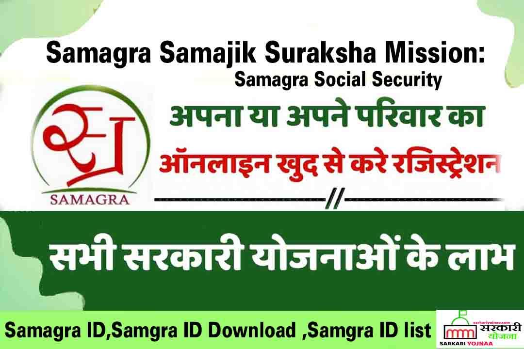 samagra portal , sssmid