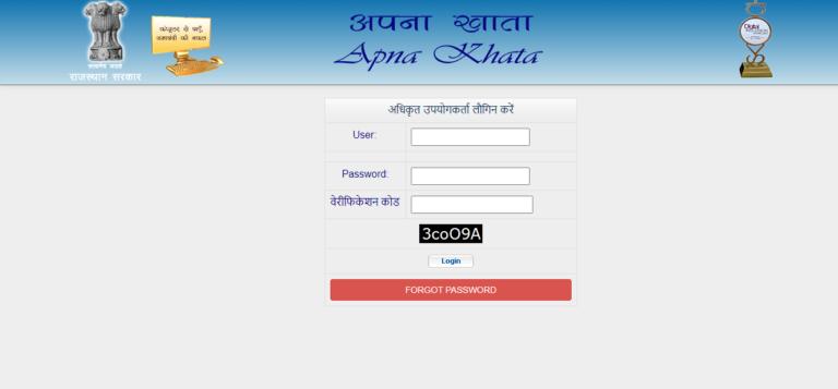 apna khata rajasw adhikari login