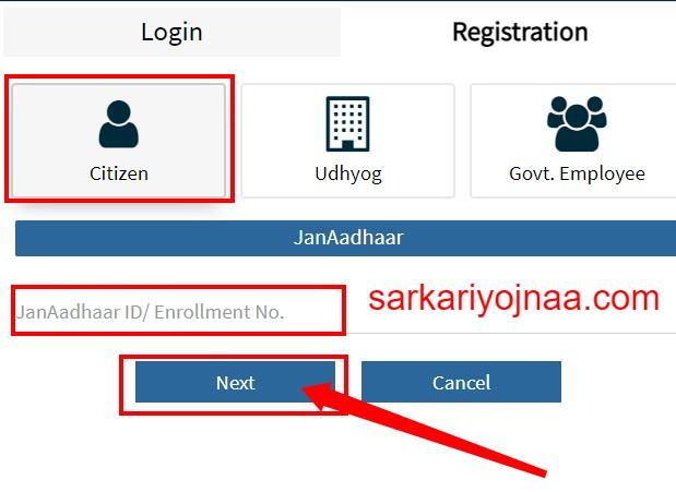 emitra jan aadhaar registration