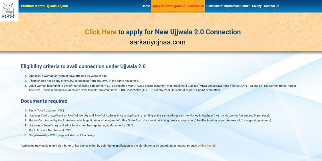 New Ujjwala 2.0 Connection , pmuy.gov.in