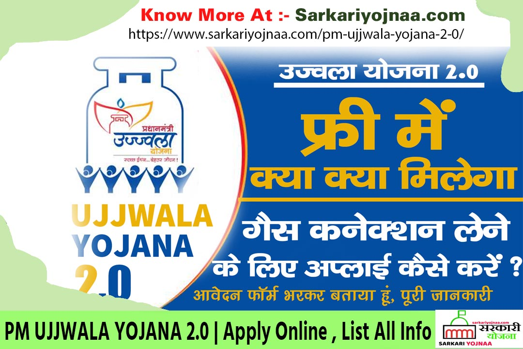 Pm Ujjwala Yojana 2.0 Apply Online 2021