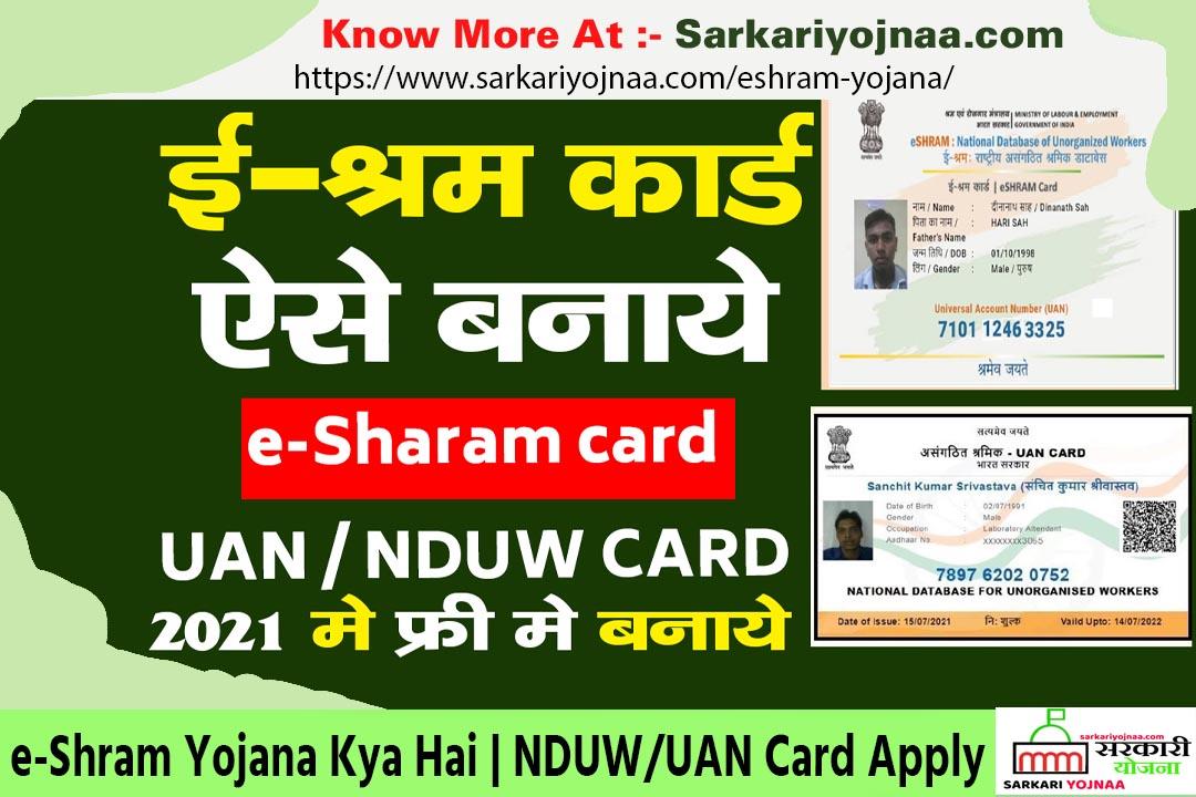 eShram Yojana Kya Hai e Shram Yojana Card Online Application @eshram.gov.in e SHRAM