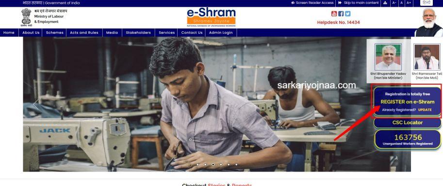 eshram Card Apply Process , E shram csc card