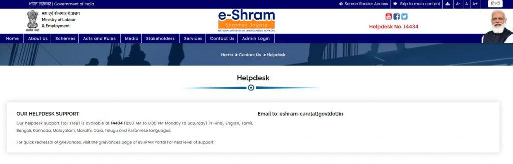 E Shram Portal