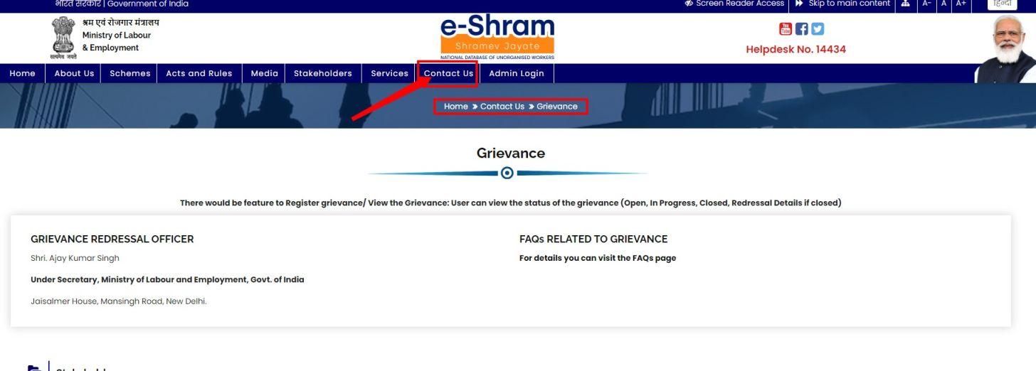 nduw card conplaint online register, ्रम ना, UAN Card, NDUW Card