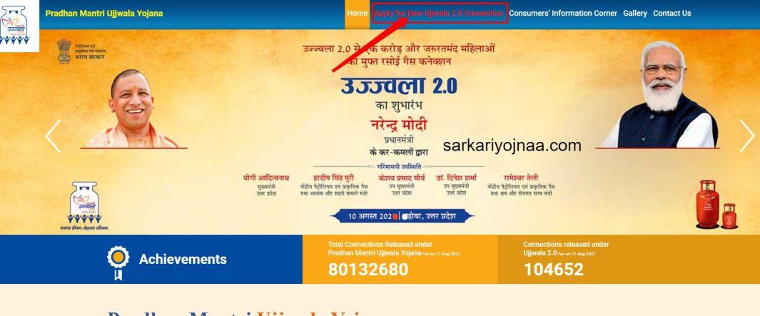pm ujjwala yojana 2.0 , pmuy.gov.in